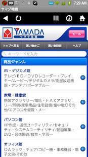 Androidアプリ「ヤマダ電機 ケイタイde安心」のスクリーンショット 3枚目