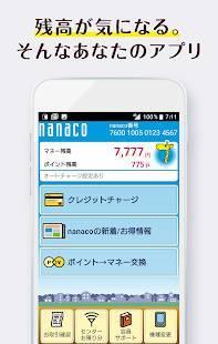Androidアプリ「電子マネー「nanaco」」のスクリーンショット 3枚目