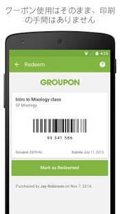 Androidアプリ「Groupon(グルーポン) 毎日見たくなる、お得なクーポンアプリ」のスクリーンショット 4枚目