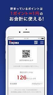 Androidアプリ「ノジマ」のスクリーンショット 3枚目