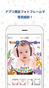 Androidアプリ「トイザらス・ベビーザらス」のスクリーンショット 2枚目