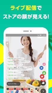 Androidアプリ「Yahoo!ショッピング-アプリでお得で便利にお買い物」のスクリーンショット 4枚目