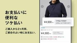 Androidアプリ「ZOZOTOWN ファッション通販」のスクリーンショット 3枚目