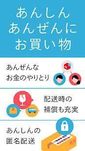 Androidアプリ「メルカリ-フリマアプリ&スマホ決済メルペイ」のスクリーンショット 5枚目