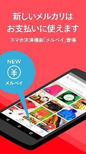 Androidアプリ「メルカリ-フリマアプリ&スマホ決済メルペイ」のスクリーンショット 1枚目