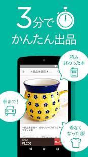 Androidアプリ「メルカリ(メルペイ)-フリマアプリ&スマホ決済」のスクリーンショット 4枚目