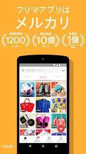 Androidアプリ「メルカリ(メルペイ)-フリマアプリ&スマホ決済」のスクリーンショット 3枚目