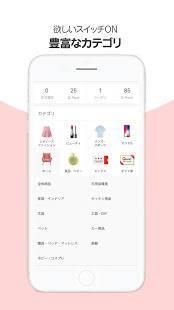 Androidアプリ「Qoo10 (キューテン) 衝撃コスパモール」のスクリーンショット 4枚目