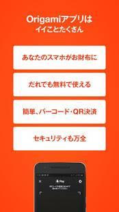 Androidアプリ「Origami スマホ決済アプリ」のスクリーンショット 4枚目
