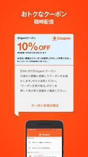 Androidアプリ「Origami スマホ決済アプリ」のスクリーンショット 3枚目