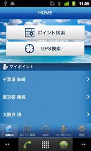 Androidアプリ「タイドグラフ(釣り、サーフィン、ダイビング、潮汐表、潮時表)」のスクリーンショット 3枚目