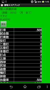 Androidアプリ「野球スコアブック(BaseBall Score Book)」のスクリーンショット 2枚目
