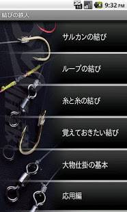 Androidアプリ「結びの鉄人」のスクリーンショット 1枚目