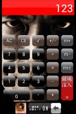 Androidアプリ「猪木式計算機」のスクリーンショット 1枚目