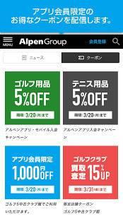 Androidアプリ「Alpen Group」のスクリーンショット 3枚目