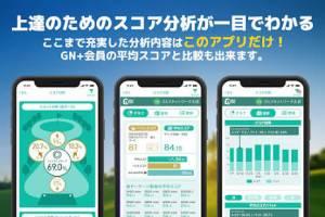 Androidアプリ「ゴルフネットワークプラス スコア管理&フォトスコア&動画-DL数280万突破のゴルファー定番アプリ-」のスクリーンショット 2枚目