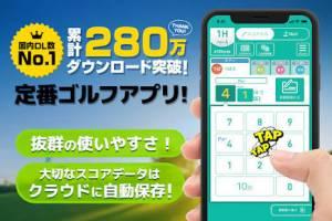 Androidアプリ「ゴルフネットワークプラス スコア管理&フォトスコア&動画-DL数280万突破のゴルファー定番アプリ-」のスクリーンショット 1枚目