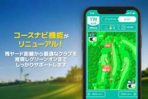 Androidアプリ「ゴルフネットワークプラス スコア管理&フォトスコア&動画-DL数280万突破のゴルファー定番アプリ-」のスクリーンショット 3枚目