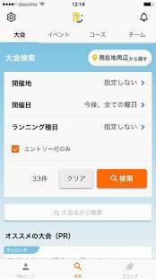 Androidアプリ「My RUNNET ~RUNNET公式アプリ~」のスクリーンショット 2枚目