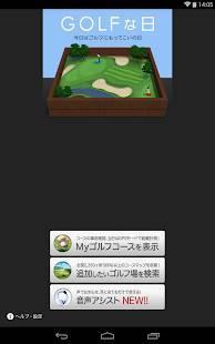 Androidアプリ「ゴルフな日 - GPS ゴルフナビ -」のスクリーンショット 5枚目