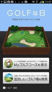 Androidアプリ「ゴルフな日 - GPS ゴルフナビ -」のスクリーンショット 1枚目