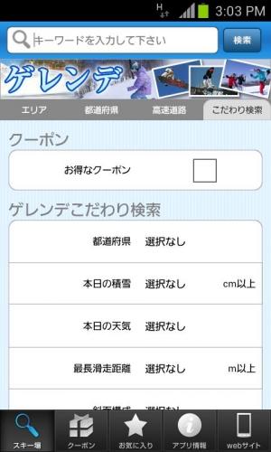Androidアプリ「スキー場・積雪情報 POPSNOW」のスクリーンショット 4枚目
