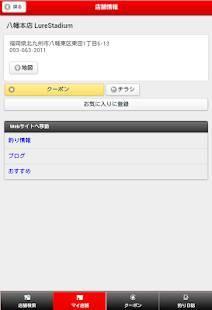 Androidアプリ「釣具のポイント アプリ(釣り)」のスクリーンショット 4枚目
