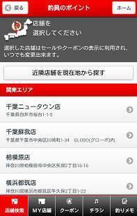 Androidアプリ「釣具のポイント アプリ(釣り)」のスクリーンショット 2枚目