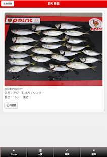 Androidアプリ「釣具のポイント アプリ(釣り)」のスクリーンショット 3枚目