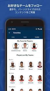 Androidアプリ「NBA App」のスクリーンショット 5枚目