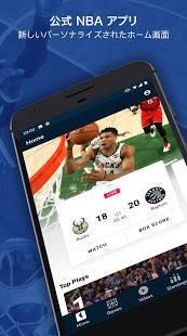 Androidアプリ「NBA App」のスクリーンショット 1枚目