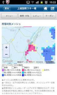 Androidアプリ「スキー場 積雪 クーポン情報」のスクリーンショット 3枚目
