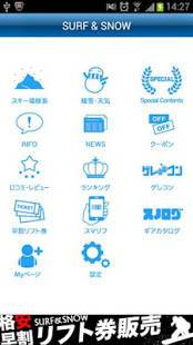 Androidアプリ「スキー場 積雪 クーポン情報」のスクリーンショット 1枚目