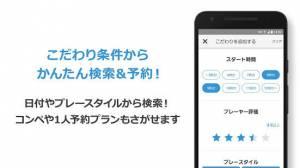 Androidアプリ「ゴルフ場予約 -GDO(ゴルフダイジェスト・オンライン)-」のスクリーンショット 2枚目