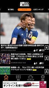 Androidアプリ「超WORLDサッカー」のスクリーンショット 1枚目