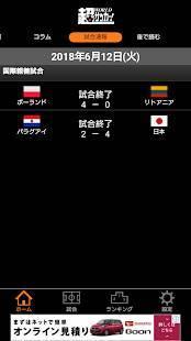 Androidアプリ「超WORLDサッカー」のスクリーンショット 3枚目