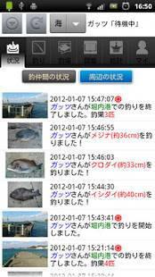 Androidアプリ「釣魂  (釣果検索・釣果管理・釣果共有・釣果リアルタイム通知)」のスクリーンショット 2枚目