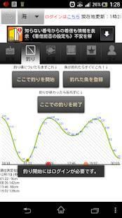 Androidアプリ「釣魂  (釣果検索・釣果管理・釣果共有・釣果リアルタイム通知)」のスクリーンショット 1枚目