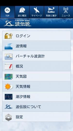 Androidアプリ「波伝説 サーフィン波情報」のスクリーンショット 2枚目