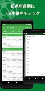 Androidアプリ「サッカーニュース速報〜Jリーグ、海外サッカーまとめ〜」のスクリーンショット 2枚目