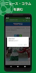 Androidアプリ「サッカーニュース速報〜Jリーグ、海外サッカーまとめ〜」のスクリーンショット 4枚目