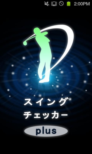 Androidアプリ「ゴルフスイングチェッカーplus OS4.0」のスクリーンショット 1枚目