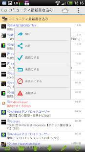 Androidアプリ「TkMixiViewerPlus for mixi」のスクリーンショット 3枚目
