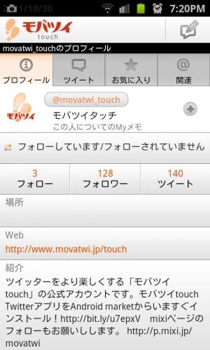 Androidアプリ「モバツイtouch 有料版 ( Twitter ツイッター)」のスクリーンショット 5枚目