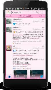 Androidアプリ「Tweecha Prime - 時間順・時刻表示・快適で今1番人気のTwitterクライアント」のスクリーンショット 1枚目