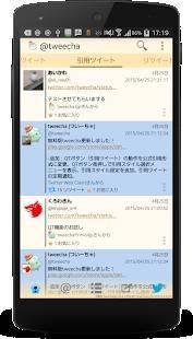 Androidアプリ「Tweecha Prime - 時間順・時刻表示・快適で今1番人気のTwitterクライアント」のスクリーンショット 2枚目