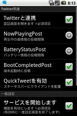 Androidアプリ「TweetMag1c」のスクリーンショット 1枚目
