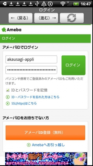 Androidアプリ「アメブロペタ返しアプリPetaBrowser」のスクリーンショット 1枚目