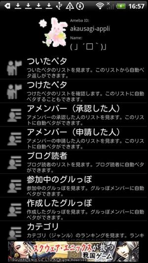 Androidアプリ「アメブロペタ返しアプリPetaBrowser」のスクリーンショット 2枚目