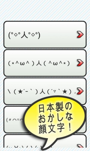 Androidアプリ「^^ JapEmo: 絵文字・顔文字」のスクリーンショット 4枚目